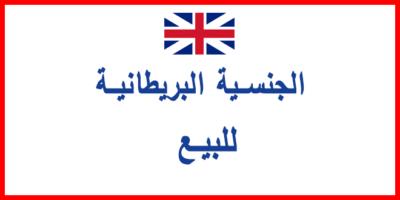 الجنسية البريطانية للبيع