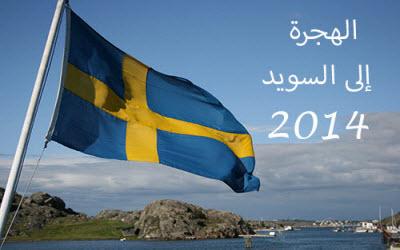 تعديلات 2014 في قانون الهجرة السويدي