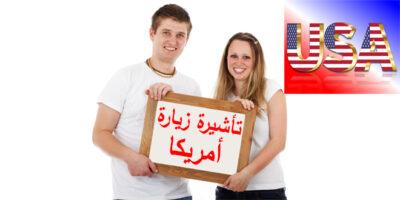 تأشيرة الزيارة إلى الولايات المتحدة