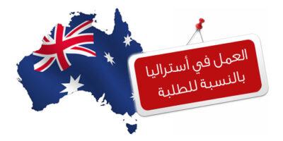 العمل في أستراليا بالنسبة للطلبة