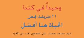 كتاب وحيدا في كندا بالعربية للتحميل