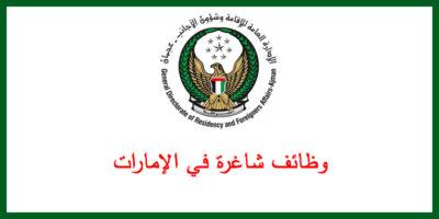 وظائف شاغرة في الإمارات العربية المتحدة