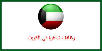 وظائف شاغرة في الكويت
