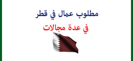 مطلوب عمال في قطر