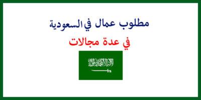 عمل وظائف في السعودية