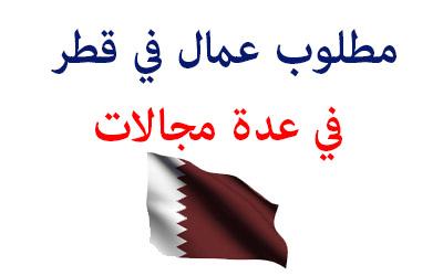 مطلوب عمال في قطر في عدة مجالات