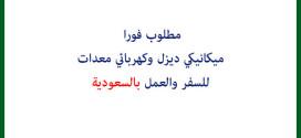ميكانيكي ديزل كهربائي العمل السعودية