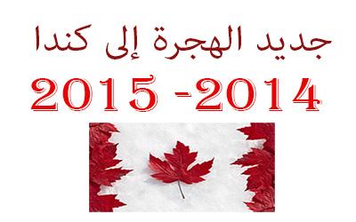 جديد الهجرة الى كندا 2014 – 2015