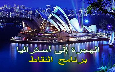 الهجرة إلى أستراليا – برنامج النقاط