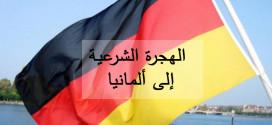 الهجرة الشرعية الى ألمانيا