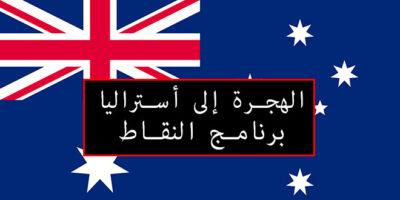 فيزا أستراليا برنامج النقاط