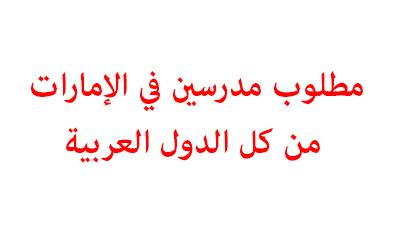 مطلوب مدرسين في الإمارات من كل الدول العربية