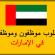 مطلوب موظفين و موظفات في الإمارات
