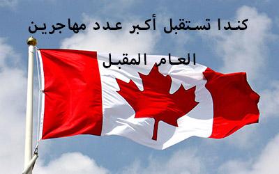 كندا تستقبل أكبر عدد مهاجرين في تاريخها العام المقبل