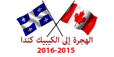 عدد المهاجرين المطلوبين بمقاطعة كيبيك الكندية في 2016-2015