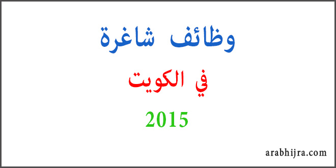 وظائف شاغرة في الكويت 2015