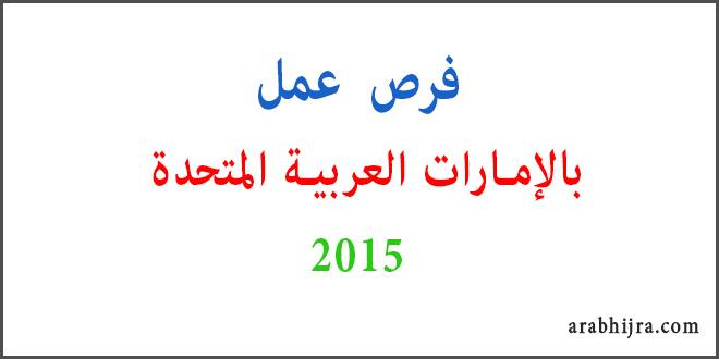 فرص العمل بالإمارات العربية المتحدة 2015