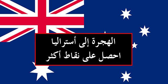الهجرة إلى أستراليا – احصل على نقاط أكثر