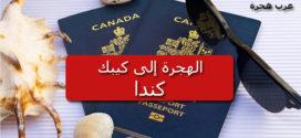 الهجرة الى كيبك كندا 2018 2019