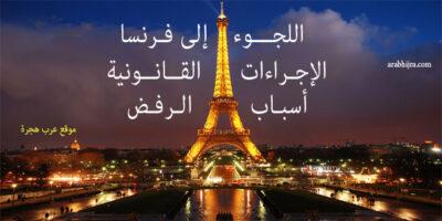 كيف تحصل على صفة لاجئ في فرنسا؟