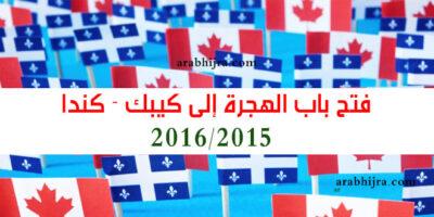 عاجل .. إقليم كيبك كندا يفتح باب الهجرة 2015 - 2016