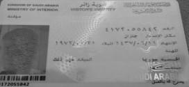 الحصول على تصاريح العمل للسوريين في السعودية