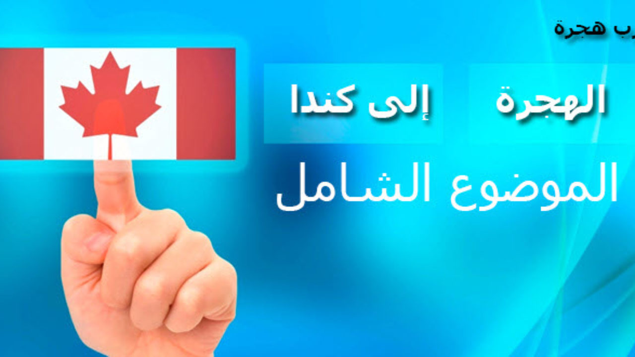الهجرة الى كندا من السعودية للمقيمين
