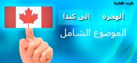 الهجرة الى كندا 2018 - 2019