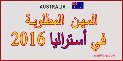 المهن والوظائف المطلوبة في أستراليا 2016