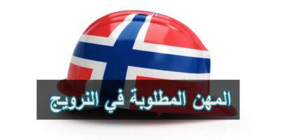 المهن المطلوبة في النرويج