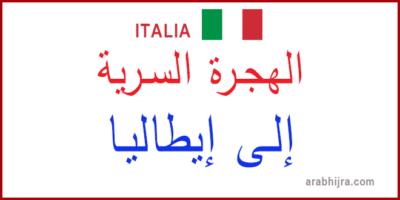طريقة الهجرة السرية إلى إيطاليا