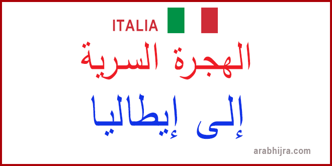 clandestine-immigration-way-italia