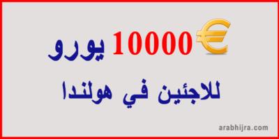 مبلغ 10000 يورو كمساعدة للاجئين في هولندا