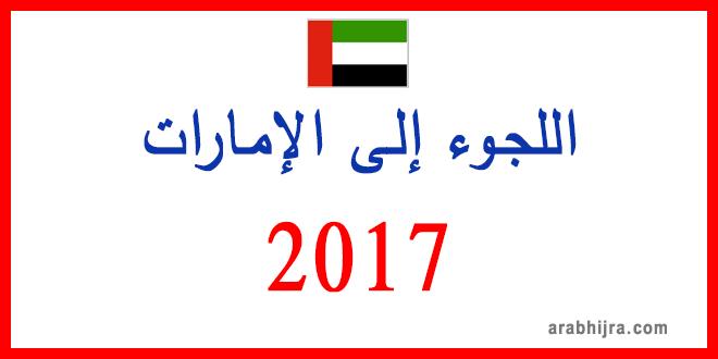 اللجوء القانوني إلى الإمارات العربية المتحدة 2017