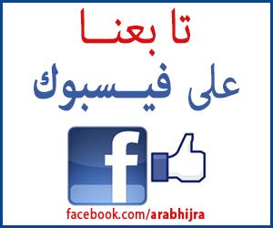 عرب هجرة على فيسبوك