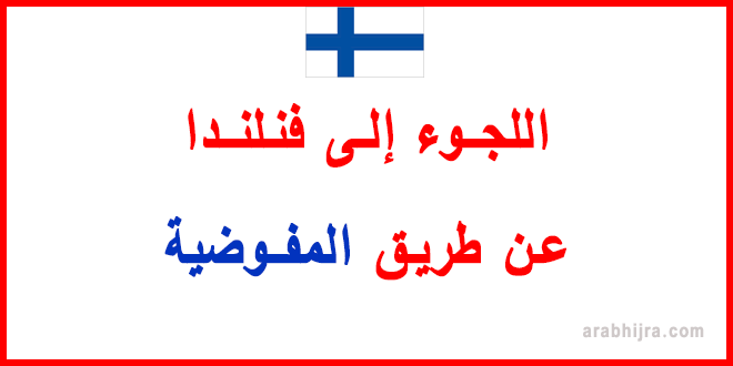 asylum-refugee-finland