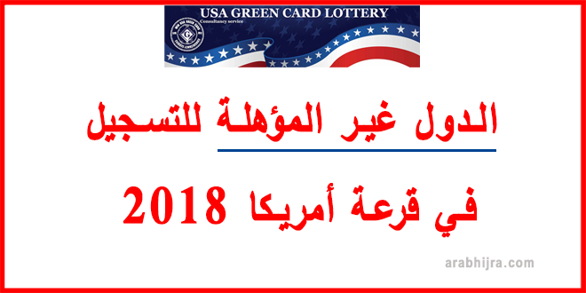 countries-not-allowed-green-card-2018