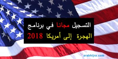 التسجيل مجانا ببرنامج الهجرة العشوائية لأمريكا 2018