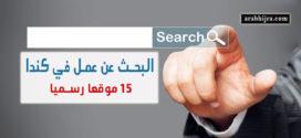 البحث عن عقد عمل في كندا الموقع رسمي