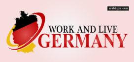 العمل في المانيا الموقع الرسمي