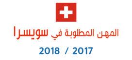 الوظائف و المهن المطلوبة في سويسرا هذا العام