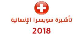 تأشيرة سويسرا واللجوء 2017-2018