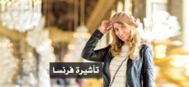 فيزا تأشيرة فرنسا