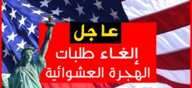 خارجية أمريكا تلغي طلبات الهجرة العشوائية إلى امريكا 2019 DV-Lottery