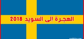 جديد فرص 2018 للهجرة إلى السويد - المهن والوظائف