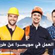 طريقة الهجرة و العمل في سويسرا عن طريق الانترنت