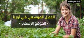 الهجرة والسفر إلى أوربا مجانا والعمل في مزارع الخضراوات 2018