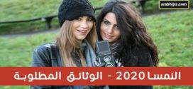 طريقة الهجرة الى النمسا 2019 - 2020