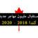 الهجرة الى كندا 2018 - 2019 - 2020