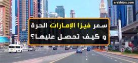 تأشيرة فيزا الامارات الحرة 2018